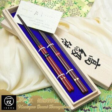 <一双>▼祝鏡 《細身》 若狭塗箸 『◆桐箱入 夫婦箸ギフト』