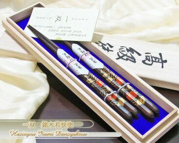 <一双>▼山中蒔絵 八角花衣(椿) 『◆桐箱入 夫婦箸ギフト』