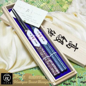 <一双>▼京雅西陣織 錦箸 『<縞&蜻蛉>◆桐箱入 夫婦箸ギフト』