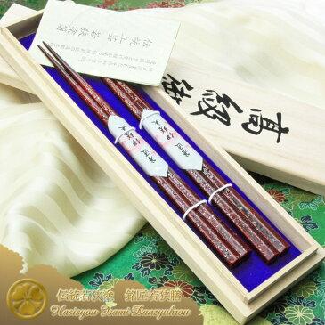 <銘匠若狭膳>▼六角紅砂 伝統若狭塗箸 『◆桐箱入 夫婦箸ギフト』