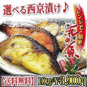 いつでもサッと本格西京漬け!手軽に調理出来るのが嬉しいね♪【送料無料】お好みの魚が選べる...