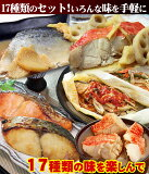 電子レンジで簡単調理♪17種類のよくばりセット!【西京漬・煮魚・包み焼き・あら汁】