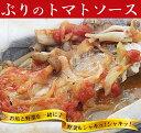 レンジで簡単!「ぶりのトマトソース包み焼き」...