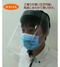 フェイスシールド10枚セットフェイスガード透明シールド顔面保護マスク調整可能組立式