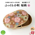 ふっくら小判小サイズ桜柄弁当箱