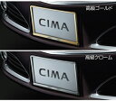 NISSAN【ニッサン】CIMA【シーマ】Y51系ナンバープレートリム...