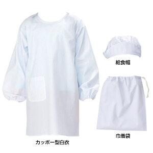 【送料無料】【レビュー特典あり】給食で使う白衣・給食帽・巾着袋がセットになっているので便...