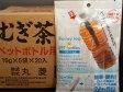 【丸中製茶】ペットボトル麦茶ティーパック5p×20個セット(麦茶/ティーパック/ティーバッグ/お茶/水出し/水だし)
