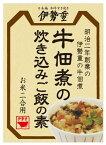【送料無料】牛佃煮の炊き込みご飯の素(お米2合用)【RCP】【クロネコDM便対応】