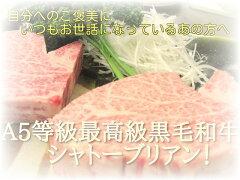 最高級ヒレステーキ『シャトーブリアン』ここにあり!A5等級 最高級国産黒毛和牛 ヒレステーキ...