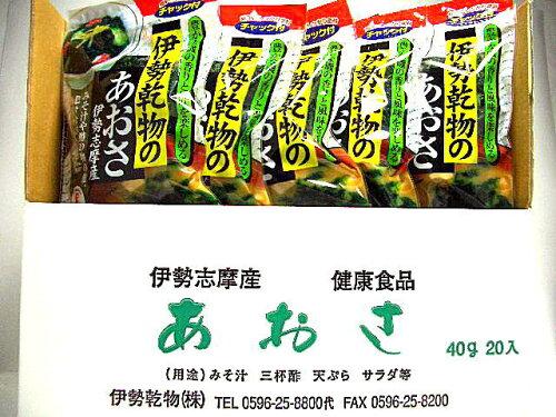 伊勢志摩特産品あおさ40g×20袋入[三重県]-送料無料