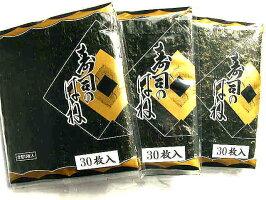 寿司はね海苔30枚(10枚3袋入り)×3袋[三重県]