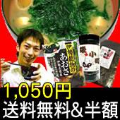 リピーター続出!1050円送料無料のお試しセット♪当店の味を知って下さい!(あおさ・海苔・味...