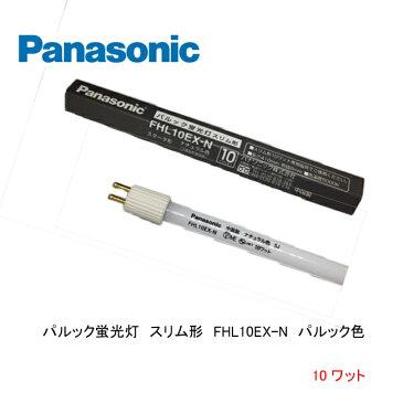 パルック蛍光灯 スリム形 FHL10EX-Nパルック色 口金 G5 スリム形 スタータ形 ナショナル パナソニック National Panasonic 生産終了品 在庫限り品 店舗照明 電気スタンド 棚下照明 10ワット