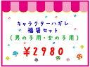 ●Fabric House Iseki お買い得生地福袋キャラクターハギレ福袋セット(キルト入…