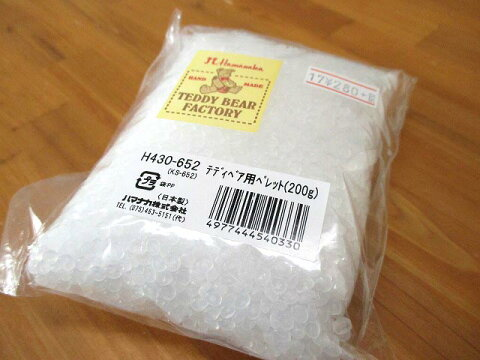 手芸用 テディベア用 ペレット 200g ハマナカ [KH] H430-652(KS-652)