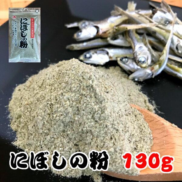 尾道海産『にぼしの粉』
