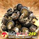 訳あり 食育【送料無料!】たっぷり300g!国産 変形小粒干し椎茸干ししいたけ 干しシイタケ 乾燥しいたけ