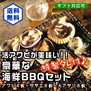 アワビが美味い!豪華なBBQセット!(アワビ4個サザエ8個大アサリ8個)[魚介類]