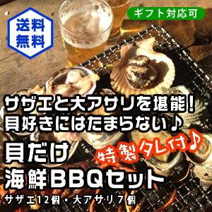 送料無料 たっぷり貝だけ海鮮BBQセット!(サザエ12個大アサリ7個)[魚介類]