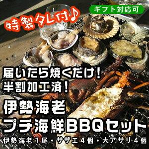 伊勢海老付プチ海鮮BBQセット(伊勢海老×1尾サザエ4個大アサリ4個)[魚介類]