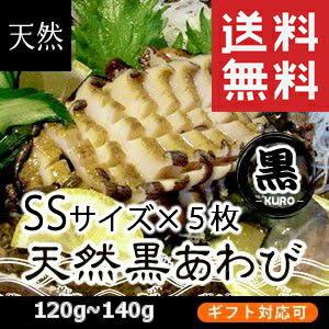 送料無料 天然活黒あわび お手軽なSSサイズ 120g〜140g 5枚 [あわび]