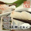 真鯛 昆布〆 100g×2 [真鯛 昆布〆]