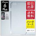 スマホカバーの専門店 COVER SPOTで買える「【即日出荷】 iPhone 6 Plus/Apple用 無地ケース (クリア) 【無地】アップル iphone6 plus iphone6 plus ケース iphone6 plus カバー アイフォーン6プラス ケース アイフォーン6プラス カバー iphone 6 plus case」の画像です。価格は330円になります。