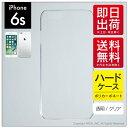 スマホカバーの専門店 COVER SPOTで買える「【即日出荷】 iPhone 6s/Apple用 無地ケース (クリア) 【無地】iphone6s ケース iphone6s カバー iphone 6s ケース iphone 6s カバー アイフォーン6s ケース アイフォーン6s カバー アイフォン6s ケース」の画像です。価格は440円になります。