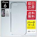 スマホカバーの専門店 COVER SPOTで買える「【即日出荷】 iPhone 6/Apple用 無地ケース (クリア) 【無地】iphone6 ケース iphone6 カバー iphone 6 ケース iphone 6 カバーアイフォーン6 ケース アイフォーン6 カバー iphoneケース ブランド iphone ケース」の画像です。価格は440円になります。
