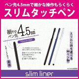ELECOM(エレコム) スマートフォン用/スリムタッチペン P-TPSLIM