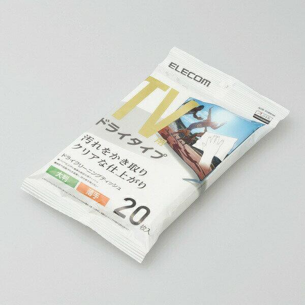 ELECOM(エレコム) TV用ドライクリーニングティッシュ(大判タイプ) AVD-TVDC20