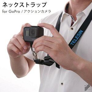 【送料無料】【GoProネックストラップ】ネックストラップGoProSJCAMXIAOMIアクションカメラ
