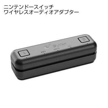 【送料無料】【GuliKit】【Route Air】【超軽量】【コンパクトサイズ】【6.5mm】【ワイヤレスオーディオアダプター】【2台同時】【ヘッドフォン】【Bluetooth】【ブルーテゥース】【HiFi】【オーディオ】【Nintendo Switch】【 Nintendo Switch Lite】【PS4】【PC】