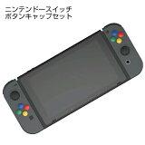 【送料無料】【Skull & Co.】【D-Pad Button Cap Set For Nintendo Switch Joy-Cons】【D-Pad ボタン キャップ セット】【Nintendo Switch】【任天堂スイッチ】【ニンテンドースイッチ】【Joy-Con】【ジョイコン】【アクセサリー】十字キー ボタン 保護 カラフル 傷 汚れ