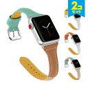 【お買い得】【2本セット】【送料無料】【Apple Watch】【アップルウォッチ】【Bicolor belt】【バイカラー ベルト】【アップルウォッチストラップ】【高品質】【バイカラー】【3色】【本革】【レザー】【シンプル】