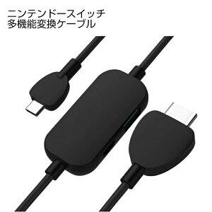【送料無料】【USB-C to HDMI cable】【Type-C 変換 ケーブル】【Nintendo Switch】【ニンテンドースイッチ】【MacBook Pro】【iPad Pro】USB-C Type-C TypeC タイプC USB A 3.0 ハブ PD充電 HDMI ケーブル 1080P TV 変換アダプター 人気 便利グッズ オススメ