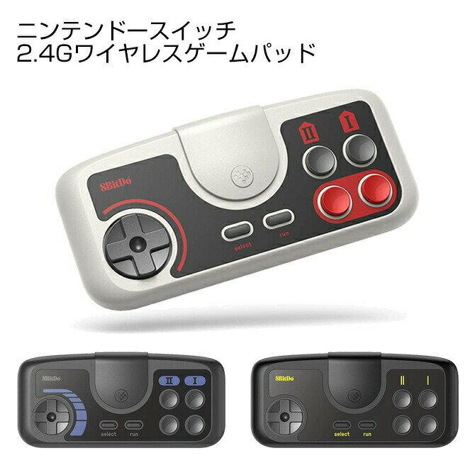 Nintendo Switch, 周辺機器 8BitdoTG16 EditionPCE EditionPCE Core Edition2.4G Wireless Gamepad2.4G 2.4G USBPC Engine MiniPC Engine CoreGrafx MiniTurboGrafx-16 MiniNintendo Switch