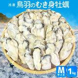 牡蠣 むき身 Mサイズ 1kg(約50個前後) 送料無料 冷凍 鳥羽産 牡蛎 加熱用 鳥羽のカキを身入りの良い時期に瞬間冷凍