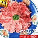松阪牛 切り落とし600g A5ランク厳選 和牛 牛肉 送料無料 −産地証明書付− 松阪肉を厳選 お