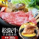 松阪牛 すき焼き肉380g A5ランク厳選 和牛 牛肉 送料...