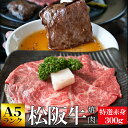 松阪牛 焼肉用 300g A5ランク厳選 和牛 牛肉 送料無料 産地証明書付 本場三重県の松阪牛専門