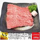 松阪牛 焼肉用 上カルビ400g A5ランク厳選 和牛 牛肉 送料無料 −産地証明書付−霜降りがのっ