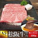 松阪牛 焼肉用 特上カルビ400g A5ランク厳選 牛肉 和