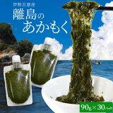 離島 あかもく チューブタイプ 90g×30パック 伊勢志摩の離島で水揚げされたアカモク 送料無料 アカモク ギバサ 小分けパック 海藻 湯通し 刻み加工済 瞬間冷凍