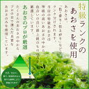 特級あおさのり50g 愛知県産 メール便送料無料 アオサ海苔 海藻 チャック付袋入 NP 2