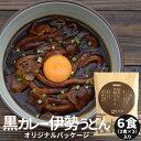 黒カレー伊勢うどんオリジナルパッケージ6食(2食×3セット) 送料無料 伊勢名物伊勢うどんの太麺にカ