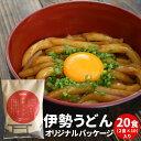 伊勢うどんオリジナルパッケージ20食(2食×10セット) 送
