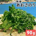 あおさのり 三重県産 90g メール便送料無料 海藻 アオサ