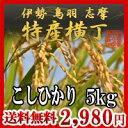農薬や化学肥料の使用を抑え育てました。ふっくら、つやつや格別の美味しさが自慢です!ご注文後に精米しお届けします!【送料無料】平成23年三重県産コシヒカリ農薬・化学肥料の使用を半分以下!日本一の清流宮川が育んだお米三重県産こしひかり5kg